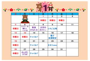 ★1月の行事