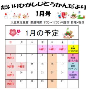 ★1月の予定