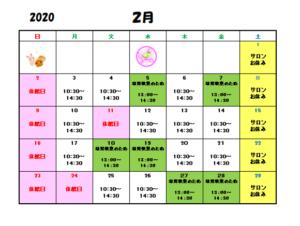 ★親子サロンカレンダー☆(2020.1.22投稿)