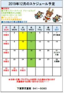 ★☆12月の行事予定☆