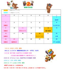 ★2月のイベント