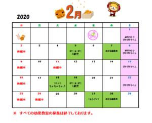 ★2月のカレンダー(2020.1.22投稿)