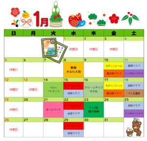 ★1月の予定(2020・1・6作成)