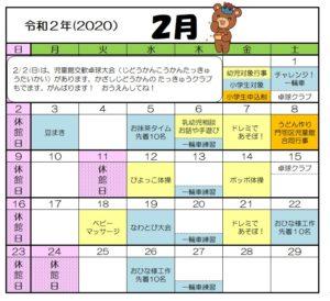 2月のカレンダー(R2.1/25更新)