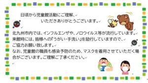 ★ウィルス感染予防のお知らせ
