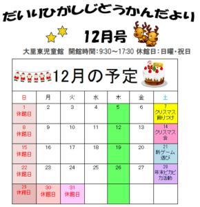 ★12月の予定