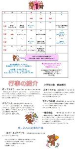 ★R2,1月の行事予定(R.12.25更新)