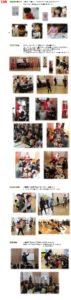 ★12月のイベント(1月21日投稿)