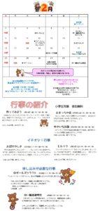 ★R2,2月行事予定(R1.1.29投稿)