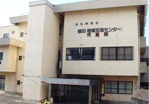 蜷田児童館