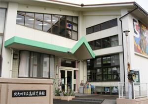 高須児童館