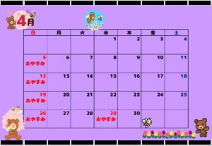4月の児童館