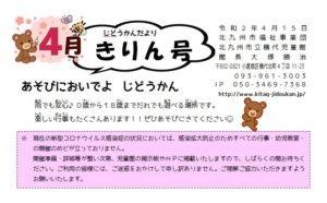 4月のじどうかんだより「きりん号」2020.4.15up