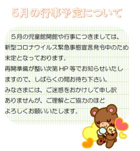 ☆5月の行事予定☆
