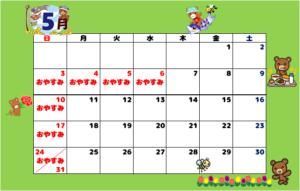5月の児童館