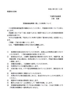 ☆児童館機能再開に関してのお知らせ☆