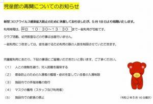 香月児童館再開のお知らせ(5/26)