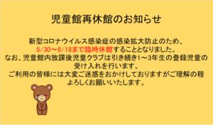 ★児童館再休館について(R2.5.30)
