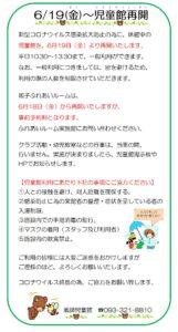 風師児童館★再開のお知らせ 6/19㈮