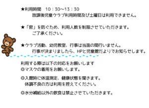 7月の菅生児童館