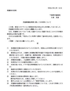 ☆児童館の再開について☆