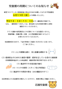 児童館再開のお知らせ(2020.7.8修正)