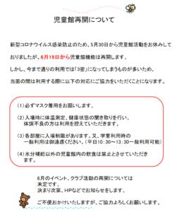 ★児童館再開について(6.20)