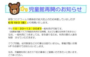 児童館再開のお知らせ(R2.6.19更新)