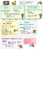 8月の行事予定・おしらせ 【2020.7.28UP】