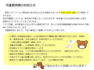 児童館の再開について 修正(7/9)