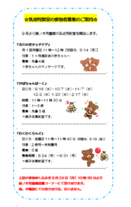 乳幼児教室募集のお知らせ(2020.7.28更新)