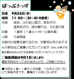 9月の幼児クラブ