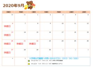 ☆9月の行事予定☆