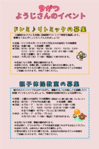 南曽根児童館 9月幼児さんのイベント