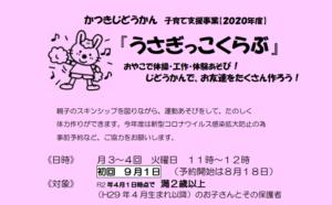 うさぎっこクラブのお知らせ(8月14日更新)