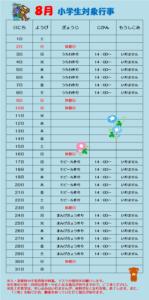 8月の行事予定(2020.8.1投稿)