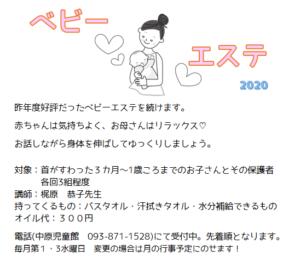 ★ベビーエステについて(08.13)