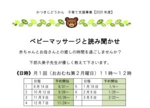 ベビーマッサージのお知らせ (8月14日更新)