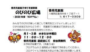のびのびひろばのお知らせ (8月14日更新)