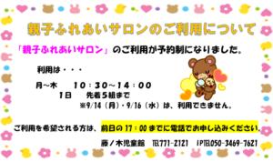 親子ふれあいサロンご利用のお知らせ(2020.8.25投稿)