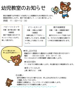 幼児教室のお知らせ(R2.8.19)