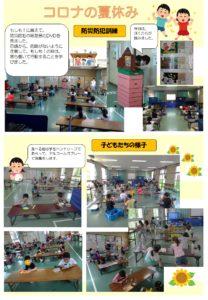 横代児童館★みんなの笑顔