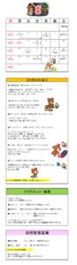 ★8月の予定(08.01)