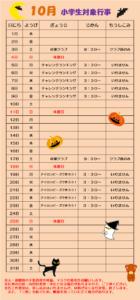 10月の行事予定(2020.9.26投稿)