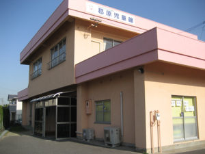 葛原児童館
