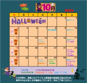 南曽根児童館 10月の行事予定
