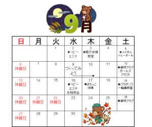 ★9月の予定(09.02)