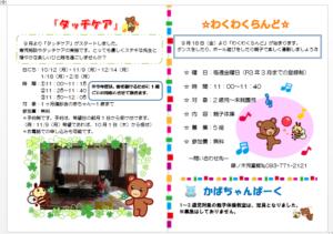 乳幼児教室のご案内(2020.9.15投稿)