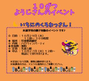 南曽根児童館 10月幼児さんのイベント