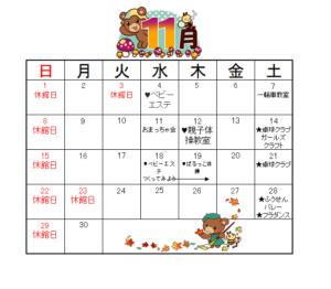 ★11月の予定(2020.10.31)